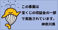 この事業は宝くじの収益金の一部で実施されています。神奈川県