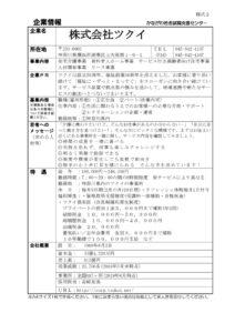 20190816ミニ企業説明会(ツクイ)のサムネイル