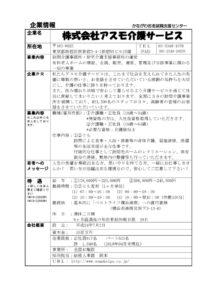 thumbnail of 20190705企業情報