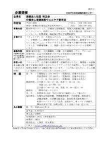 20190719ミニ企業説明会(医療法人社団 裕正会)のサムネイル
