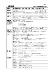 20190920ミニ企業説明会(イノベイションオブメディカルサービス)のサムネイル