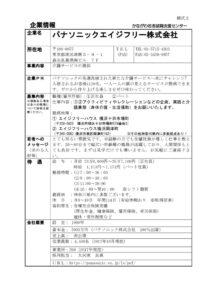 20190906ミニ企業説明会(パナソニックエイジフリー)のサムネイル