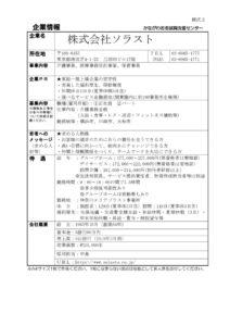 20191004ミニ企業説明会(ソラスト)のサムネイル