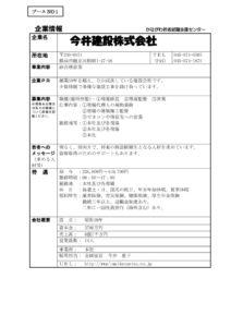 ★1127全企業「企業情報」のサムネイル