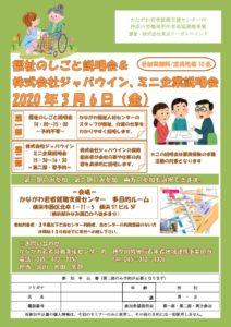 20200306福祉&ミニ企業説明会のサムネイル