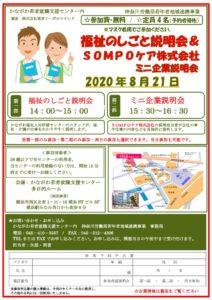 20200821福祉&ミニ企業説明会(SOMPOケア)のサムネイル