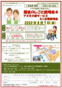 20200807福祉&ミニ企業説明会(アスモ介護サービス)のサムネイル