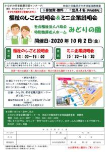 20201002福祉&ミニ企業説明会(八寿会・みどりの園)印刷原稿のサムネイル