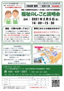 20210205福祉のしごと説明会(日本ライフデザイン)印刷原稿のサムネイル